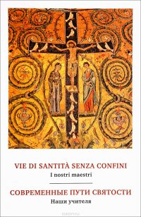 Vie Di Santita Senza Confini: I Nostri Maestri / Современные пути святости. Наши учителя