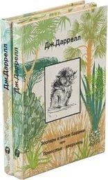 Даррелл Дж. Зоопарк в моем багаже. Поместье-зверинец. По всему свету. Поймайте мне колобуса (комплект из 2 книг)