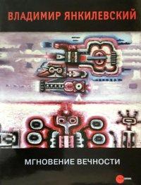 Государственный Русский музей. Альманах, №167, 2007. Мгновение вечности