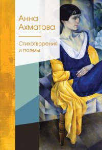 Стихотворения и поэмы, Анна Андреевна Ахматова