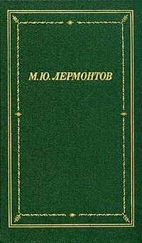 М. Ю. Лермонтов. Полное собрание стихотворений в двух томах. Том 2