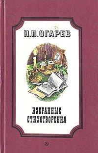 Избранные стихотворения, Н. П. Огарев