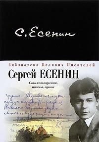 Сергей Есенин. Стихотворения, поэмы, проза