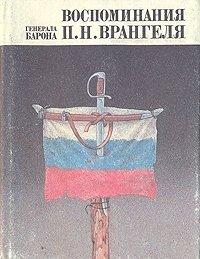 Воспоминания генерала барона П. Н. Врангеля. В двух частях. Часть 2