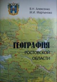 География Ростовской области, Алексеенко В.Н