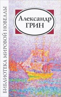 Александр Грин. Сборник