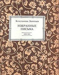 Константин Леонтьев. Избранные письма