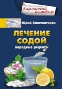 Лечение содой, Ю. Константинов