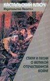 Стиxи и песни о Великой Отечественной войне