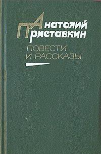 Анатолий Приставкин. Повести и рассказы
