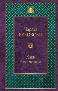 Хлеб с ветчиной, Чарльз Буковски