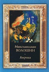 Максимилиан Волошин. Лирика