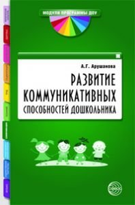 Развитие коммуникативных способностей дошкольника