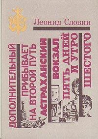 Дополнительный прибывает на второй путь. Астраханский вокзал. Пять дней и утро шестого