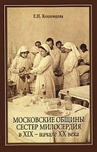 Московские общины сестер милосердия в XIX - начале XX века