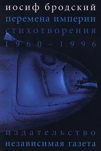 Перемена Империи. Стихотворения. 1960-1996