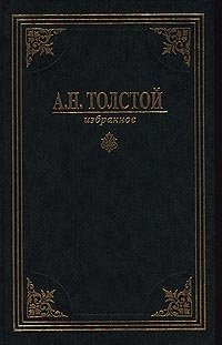 А. Н. Толстой. Собрание сочинений в 3-х томах. Избранное. Том 1. Эмигранты. Повести и рассказы