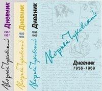 Корней Чуковский. Дневник. 1901-1969 (комплект из 3 книг)