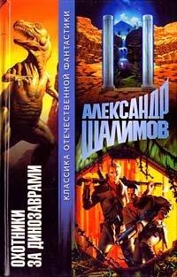 Охотники за динозаврами, Александр Шалимов