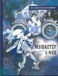 Иллюстрированная библиотека фантастики и приключений. Мушкетер и фея