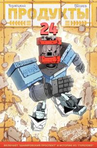 Продукты 24. Грандиозное издание