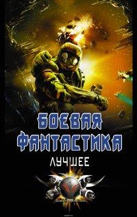 Боевая фантастика - лучшее (комплект из 4 книг)