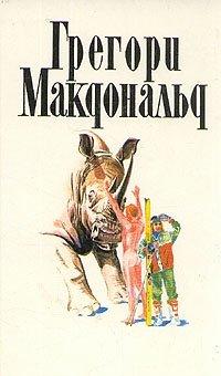 Грегори Макдональд. Собрание сочинений в пяти томах. Том 1
