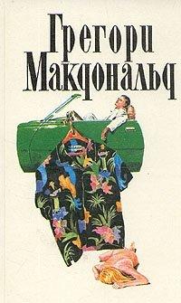 Грегори Макдональд. Собрание сочинений в пяти томах. Том 2