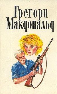 Грегори Макдональд. Собрание сочинений в пяти томах. Том 4