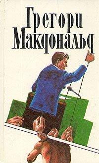 Грегори Макдональд. Собрание сочинений в пяти томах. Том 5