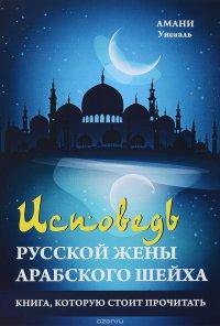 Исповедь русской жены арабского шейха, Амани Уисааль
