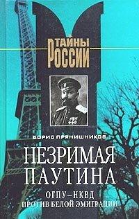 Незримая паутина, Борис Прянишников