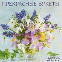Календарь 2019 (на спирали). Прекрасные букеты