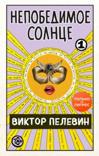 Непобедимое солнце. Книга 1, Виктор Пелевин