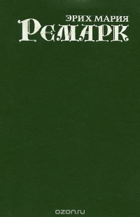 Эрих Мария Ремарк. Собрание сочинений. Три товарища