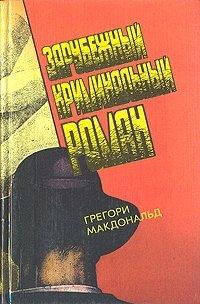 Зарубежный криминальный роман. Выпуск 12, Грегори Макдональд