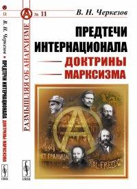 Предтечи Интернационала. Доктрины марксизма