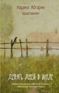 Девять дней в июле. Сборник, Наринэ Абгарян
