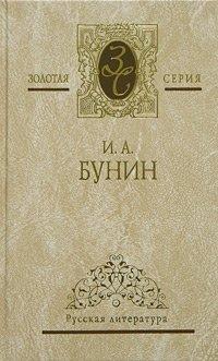 И. А. Бунин. Собрание сочинений в 4 томах. Том 3. Жизнь Арсеньева. Темные аллеи