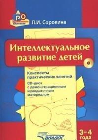 Интеллектуальное развитие детей. 3-4 г: конспекты практических занятий + CD: методическое пособие. Сорокина Л.И