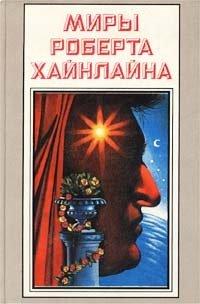 Миры Роберта Хайнлайна. Книга 22