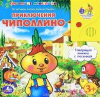 Приключения Чипполино. Книжка-игрушка