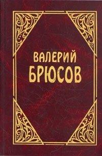 Валерий Брюсов. Сочинения в трех томах. Том 1