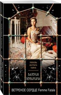 Ветреное сердце Femme Fatale, В. Вербинина В.