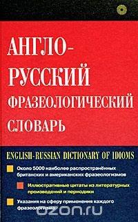 Англо-русский фразеологический словарь / Еnglish-Russian Dictionary of Idioms, А. В. Кунин