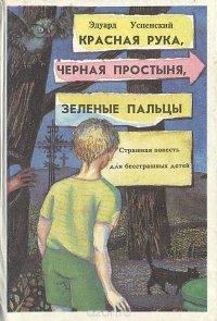 Красная Рука, Черная Простыня, Зеленые пальцы (Страшная повесть для бесстрашных детей). Жуткий детский фольклор