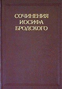 Сочинения Иосифа Бродского. Том I