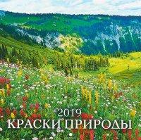 Календарь 2019 (на скрепке). Краски природы