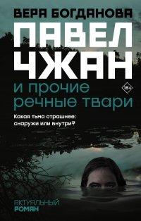 Павел Чжан и прочие речные твари, Вера Олеговна Богданова