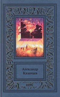 Александр Казанцев. Сочинения в 3 томах. Том 1. Пылающий остров